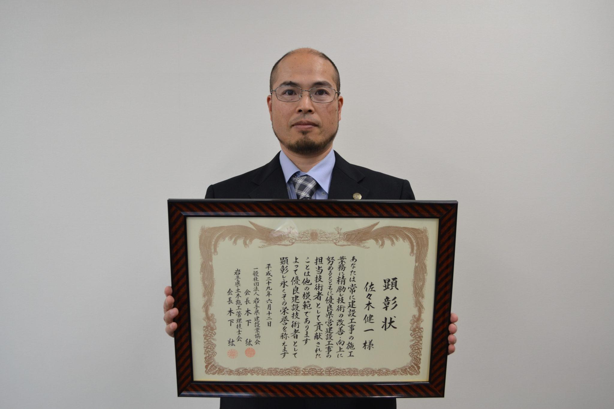 優良県営建設工事担当技術者会長顕彰