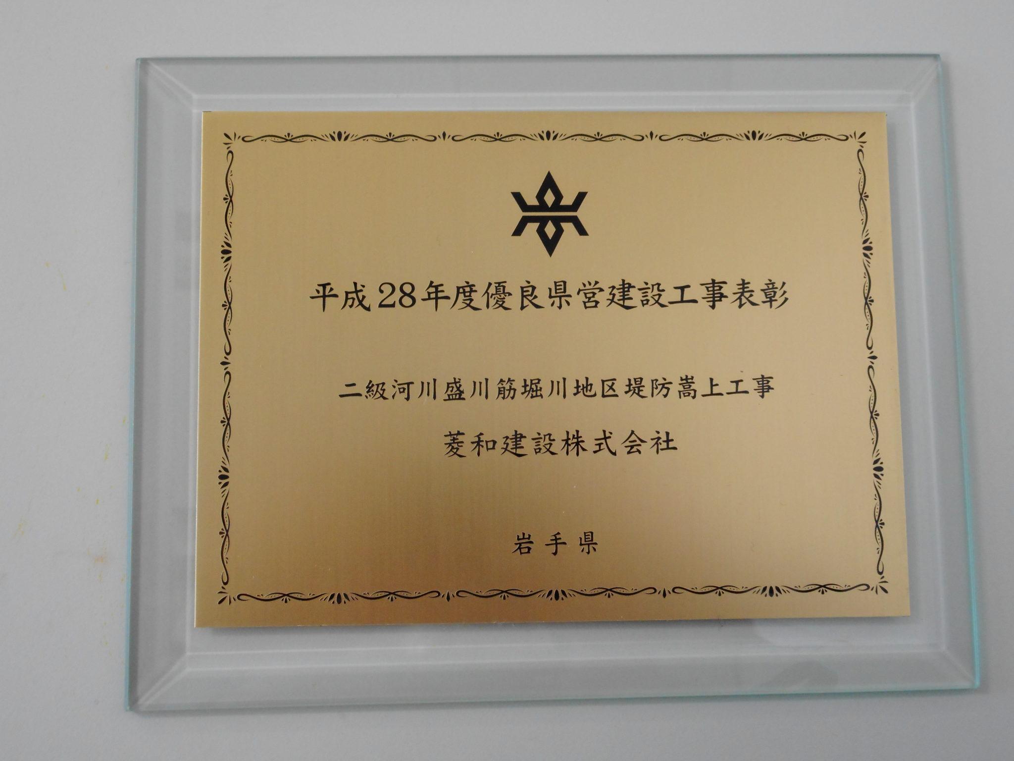 平成28年度優良県営建設工事表彰