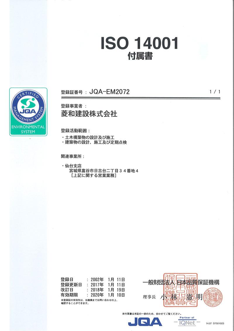 ISO14001 付属書