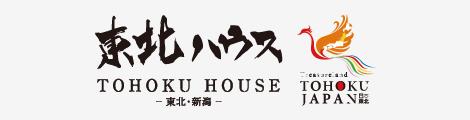 東北ハウス